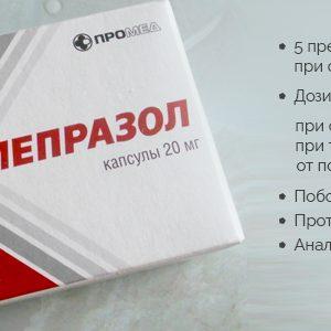 Омепразол від проносу, при отруєнні, діареї, від нудоти
