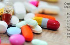 Отруєння барбітуратами: антидот і невідкладна допомога