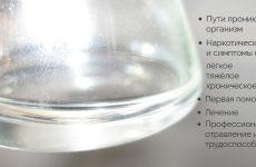Отруєння бензолом і його парами: лікування, вплив на організм, чому бензол отруйний