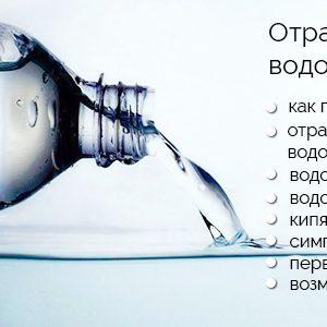 Отруєння водою: симптоми, лікування