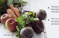Продукти виводять токсини і шлаки з організму