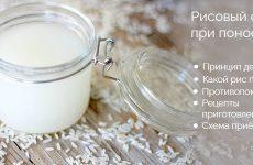 Рисовий відвар від проносу: рецепт, спосіб застосування