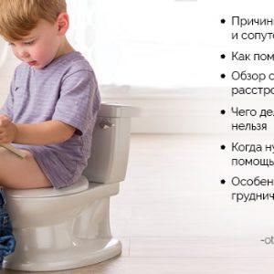 Зелений пронос у дитини, у грудничка на грудному вигодовуванні: чим лікувати