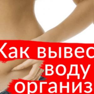 Як вивести зайву рідину з організму для схуднення в домашніх умовах
