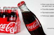 Кока кола при отруєнні, діареї, блюванні, проносі, нудоті, кишкової інфекції