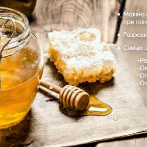 Мед при проносі, діареї, харчовому отруєнні, можна чи ні