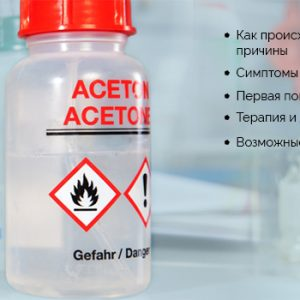 Отруєння ацетоном, парами ацетону: симптоми, перша допомога