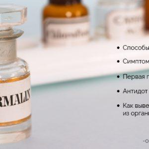 Отруєння формальдегідом: симптоми, ознаки, антидот, лікування