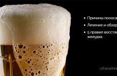 Понос після пива: чому, причини на ранок, лікування, що робити