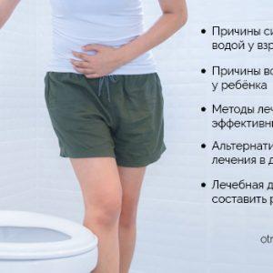 Пронос водою у дорослого лікування, причини, що робити, без болю, у дитини