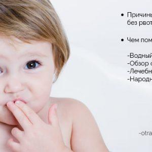 Постійна нудота без блювання: причини у дитини, блювотні позиви