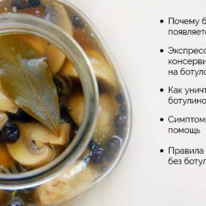 Ботулізм в грибах маринованих: як знищити в консервації