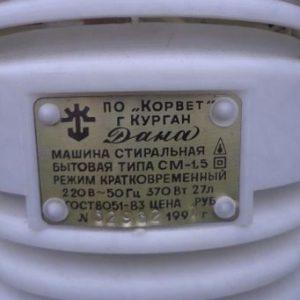 Пральна машина Дана з функції прання пором і інверторним двигуном