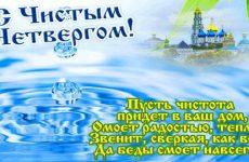 Чистий четвер у 2020 році: якого числа, дата у православних