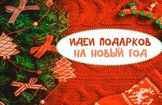Що подарувати на Новий 2020 рік Щура: новорічні подарунки, ідеї