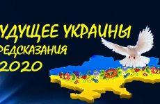 Що чекає Україну в 2020 році: передбачення екстрасенсів та прогнози