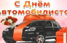 День автомобіліста в 2020 році: якого числа день водія, дата