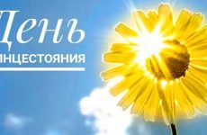 День літнього сонцестояння в 2020 році: якого числа, дата