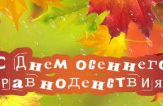 День осіннього рівнодення в 2020 році: якого числа, точна дата