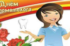День стоматолога в 2020 році: якого числа, дата свята