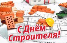 День будівельника в 2020 році: якого числа, дата свята