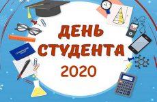 День студента в 2020 році: якого числа, дата, заходи