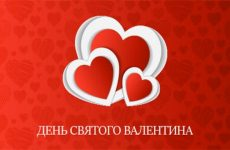 День святого Валентина в 2020 році: якого числа день закоханих