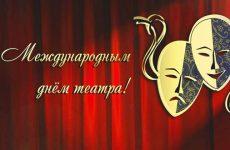 День театру в 2020 році: якого числа, дата свята