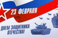 День захисника Вітчизни в 2020 році СРСР: свято 23 лютого