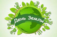 День Землі в 2020 році: якого числа, дата свята
