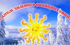 День зимового сонцестояння в 2020 році: якого числа, дата