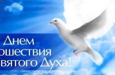 Духів день в 2020 році: якого числа, дата свята