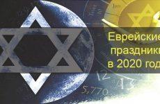 Єврейські свята в 2020 році: календар іудейських свят