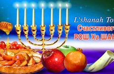 Єврейський Новий рік в 2020 році: якого числа, дата Рош Ха-Шана