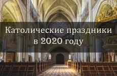 Католицький календар на 2020 рік: свята і пости