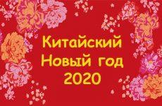 Китайський Новий 2020 рік | За китайським календарем, дата