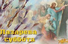 Лазарева субота в 2020 році: якого числа, дата свята