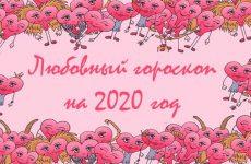 Любовний гороскоп на 2020 рік для всіх знаків зодіаку