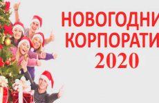 Новорічний корпоратив 2020: де відзначити і як провести