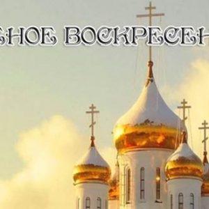 Прощена неділя 2020 | якого числа, дата свята