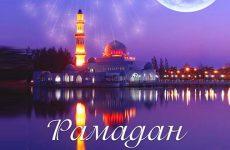 Рамадан в 2020 році: якого числа, початок і кінець