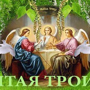 Трійця в 2020 році | якого числа, дата свята