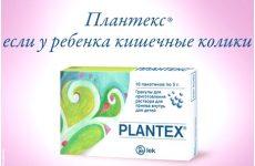 Плантекс для новонароджених: інструкція, відгуки, ціна