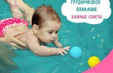 Грудничковое плавання: навчання у ванній на дому