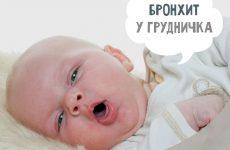 Бронхіт у немовляти: симптоми і лікування, поради доктора Комаровського
