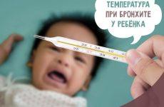 Скільки тримається температура при бронхіті у дитини і як її збивати