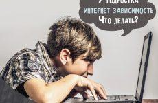 Комп'ютерна залежність у підлітків, інтернет зависиомсть: як лікувати