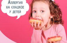 Алергія на солодке у дітей: фотографії різної висипки і методи лікування