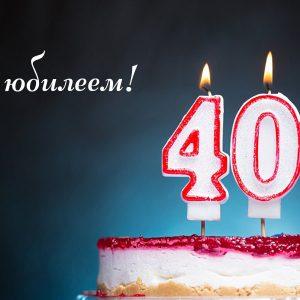 Чому не відзначають 40 років чоловікам і жінкам? Що говорить православ'я?