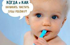 Коли починати чистити зуби дитині і як правильно